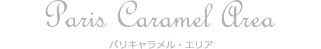 Paris Caramel Area モンパリグルマン社・エリア
