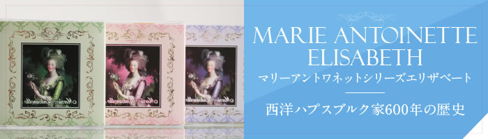 マリーアントワネットシリーズエリザベート