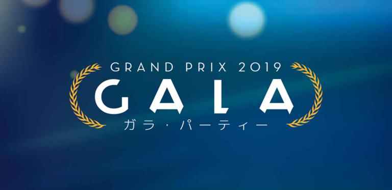 2019年ガラ・パーティ東京