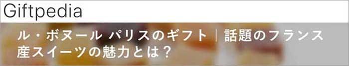 """""""ギフト・プレゼントに特化したWebメディア『ギフトペディア』に掲載していただきました!"""""""