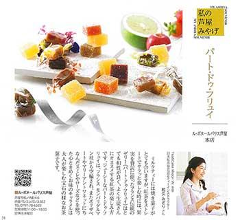 月刊神戸っ子『KOBECCO』7月号自社ページ