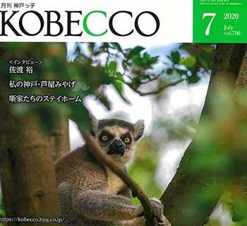 月刊神戸っ子『KOBECCO』7月号