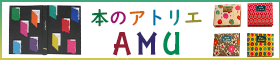 本のアトリエ AMU
