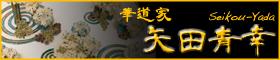 矢田青幸公式ウェブサイト